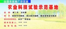 农业科技示范基地图片