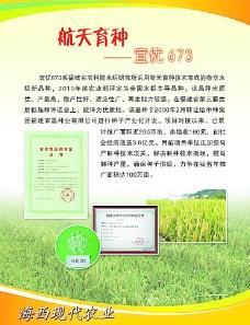 福建省农业厅618展会展板图片
