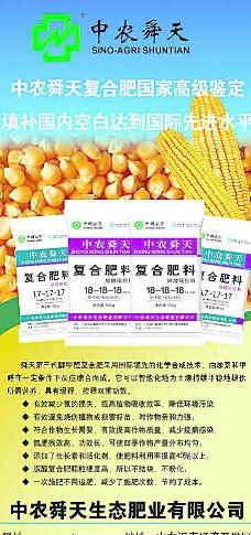 复合肥宣传展架图片