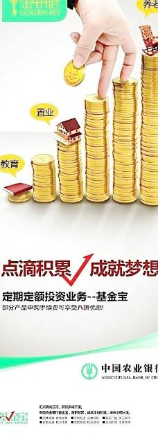 中国农业银行易拉宝图片