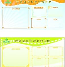 农业银行宣传展板图片