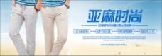 淘宝休闲裤促销海报