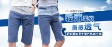 淘宝休闲中裤海报促销图