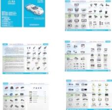 汽车科技画册图片