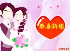 新婚快乐flash动画素材