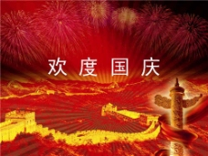 欢度国庆节PPT幻灯片模版