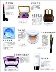 化妆品排版设计
