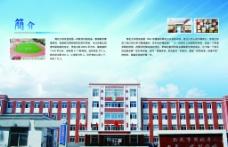 中学宣传册图片