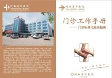 医院工作手册医院设计图片