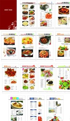 酒店分页菜谱图片