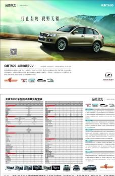 众泰T600宣传单页图片