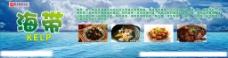 超市海带吊牌图片