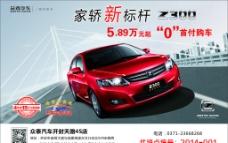 眾泰Z300海報圖片