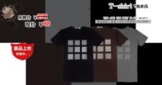 淘宝男装T恤海报