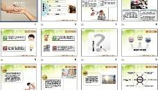 儿童教育ppt模板图片