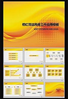 商务工作ppt模板下载图片