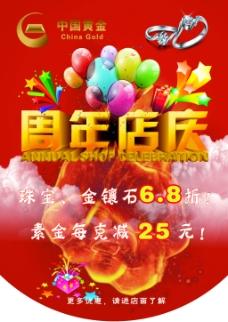 周年店庆店庆海报