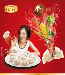 水饺海报图片