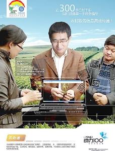 中国移动 动力100 农政通 DM单 正面图片