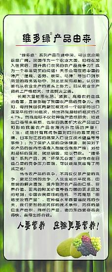 农资微肥宣传画图片