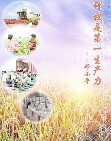 科技兴农海报图片
