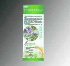 农产品公司x展架图片