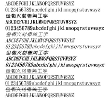 金梅火材棒美工字 中文字体下载