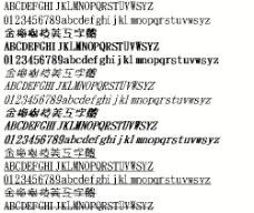 金梅树枝美工字体(繁) 中文字体下载