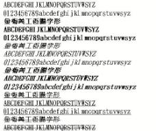 金梅美工香肠字形(繁) 中文字体下载