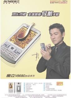 金立手机图片