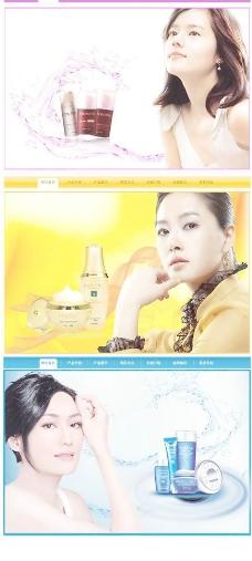 化妆品网站导航图片