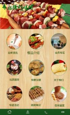 APP烧烤手机网站图片