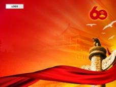 红色经典国庆节PPT模板