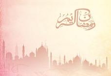 伊斯兰文化图片