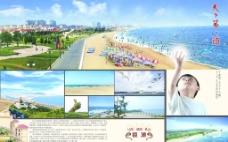 山东 威海 银滩 地产 宣传册02图片