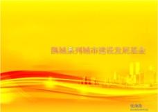 金融 基金 商务 PPT图片