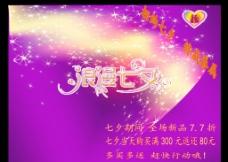 淘宝七夕促销素材图片