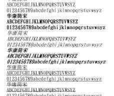 华康简宋-GB 中文字体下载