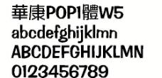 华康POP1体W5(繁) 中文字体下载