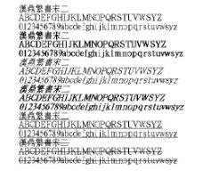 汉鼎繁书宋二(繁) 中文字体下载