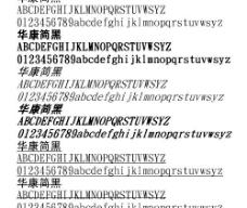 华康简黑-GB 中文字体下载