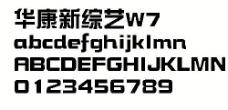 华康新综艺W7 中文字体下载