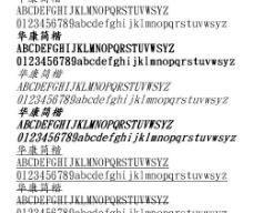 华康简楷-GB 中文字体下载