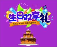 生日双享礼艺术字