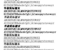 华康简标题宋-GB 中文字体下载