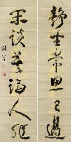 欣公(卢欣阳)书法图片