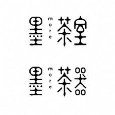 艺术字LOGO设计