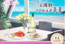 干白葡萄酒图片
