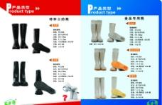 雨靴宣传册图片