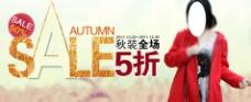 秋季女装促销广告图